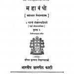 Mahabandho by फूलचंद्र सिध्दान्तशास्त्री - Fulchandra Sidhdant Shastri