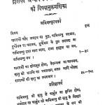 Mahabharat Bhag - 11 by गंगाप्रसाद शास्त्री - GANGAPRASAD SHASTRI