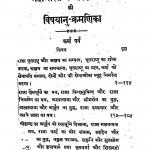 Mahabharat Bhag - 13 by गंगाप्रसाद शास्त्री - GANGAPRASAD SHASTRI