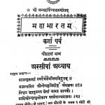 Mahabharat Bhag - 14 by गंगाप्रसाद शास्त्री - GANGAPRASAD SHASTRI