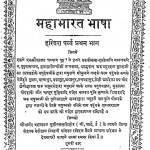 Mahabharat Bhasha Harivansh Parvv Bhag - 1 by मुंशी नवल किशोर जी - Munshi Naval Kishor Ji