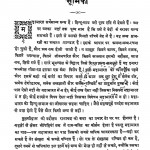 Mahabharat by महावीर प्रसाद द्विवेदी - Mahaveer Prasad Dwivedi