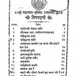Mahabharat Hari Vansh (part - Ii) by रामचंद्र शर्मा - Ram Chandra Sharma