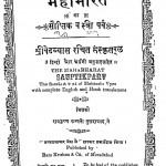 Mahabharat Ka Sauptikaparv by वेदव्यास - Vedvyas