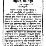 Mahabharat Shalya Parvv by रामस्वरूप शर्मा - Ramswarup Sharma