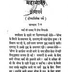 Mahabharat (vol - Iii) by भगवानदास - Bhagwandas