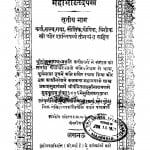 Mahabharatdarpan Bhag 3 by गोकुलनाथ - Gokulnath