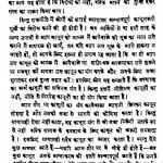 Mahadevbhai Ki Dayri Khand-2 by नरहरि भाई परीख - Narhari Bhai Parikh