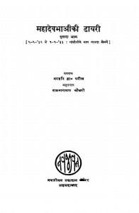 Mahadevbhaiki Dayari Dusra Bhaag by रामनारायण चौधरी - Ramnarayan Chaudhry