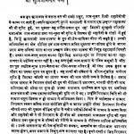 Mahadevi Ka Kavya by श्री सुमित्रानंदन पन्त - Sri Sumitranandan Pant