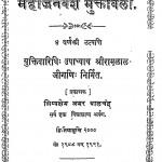 Mahajan Vansh Muktawali by आचार्य श्री रामलाल जी - Achary Shri Ramlal Ji