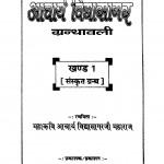 Mahakavi Aachary Vidhasagar Granthavali Bhag - 1  by आचार्य विद्यासागर - Acharya Vidyasagar