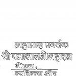 Mahapragya Pravartak Shri Panna Lal Ji Maharaj Jeevan, Vayktittv Aur Kritittv by श्रीचन्द सुराना 'सरस' - Shreechand Surana 'Saras'