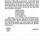 Mahapuran Vol-3 by देवेन्द्र कुमार जैन - Devendra Kumar Jain