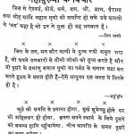 Mahapurushon Ke Vichar by महेश चन्द्र - Mahesh Chandra