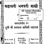 Mahasati Bhagawati Brahmi  by कल्याण ऋषी - Kalyan Rishi