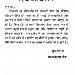 Mahatma Gandhi Ki Sewa Mein by सुन्दरलाल भगवानदास केला - Sundarlal Bhagwandas Kela