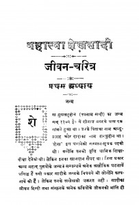Mahatma Shekhasadi by प्रेमचंद - Premchand