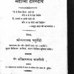 Mahatma Talstay by श्रीनारायण चतुर्वेदी - Shreenarayan Chaturvedi