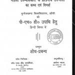 Mahila Upanyaskaro K Pratinidhi Upanyashon Ka Kathya Avam Vimarsh by अर्चना व्यास - Archana Vyas