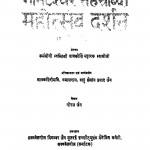 Mahotsav Darshan by नीरज जैन - Neeraj Jain