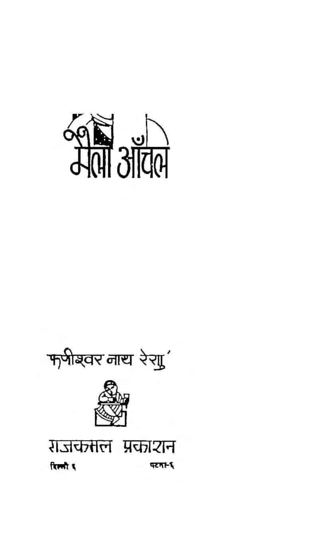 Book Image : मैला आँचल - Maila Aanchal