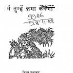Main Tumhen Kshama Karunga by विष्णु प्रभाकर - Vishnu Prabhakar