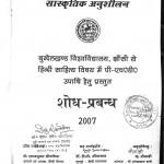 Maitreyi Pushpa Katha Sahitya Ka Sanskritik Anushilan by मीनाक्षी - Minakshi