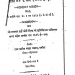 Majmuaa Jabta Deewani by मथुराप्रसाद - Mathuraprasad
