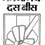 Man Na Bhaye Das Bees by मालती जोशी - Malti Joshi