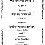 Manav Jeevan by बाबू रामचन्द्र वर्मा - Babu Ramchandra Verma