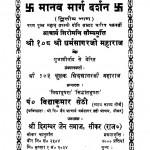 Manav Marg Darshan Bhag - 2 by सिद्धसागर जी महाराज - Siddhsagar Ji Maharaj
