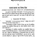 Manav Shastr by प्रो. सत्यव्रत सिद्धांतालंकार - Prof Satyavrat Siddhantalankar