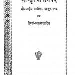 Mandukyopanishad  by शंकरभाष्य -Shankarbhashy