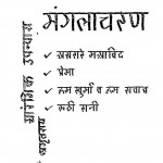 Manglacharan by प्रेमचंद - Premchand