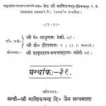 Manikchandra Di. Jain Granthmala  by आचार्य प्रभाचन्द्र - Aacharya Prabhachandra