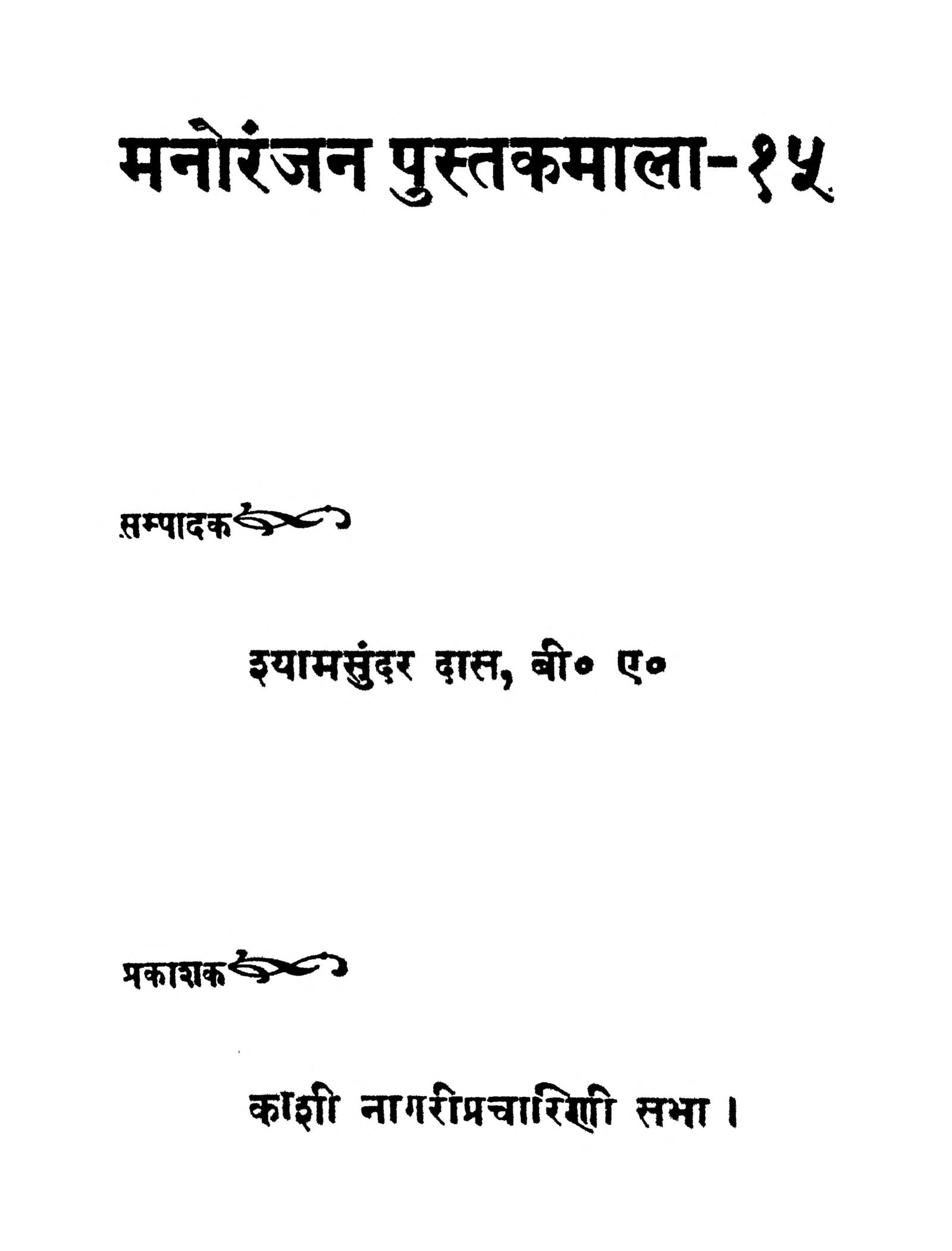 Manoranjan Pustakmala 15 by श्यामसुंदर दास - Shyam Sundar Das