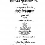 Manoranjan Pustakmala Hindi Nibandhamala Bhag - 2 by श्यामसुंदर दास - Shyam Sundar Das