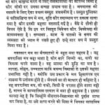 Mantra Murti Aur Swadhyay by पं. चैनसुखदास - Pt. Chainsukhdas