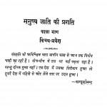 Manushy Jati Ki Pragati  by भगवानदास केला - Bhagwandas Kela