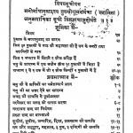 Manusmrati Bhashanuvad ka vishay suchi Patr by तुलसीराम - TULSIRAM