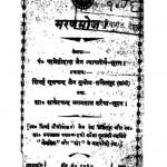 Maranmoj by पं. परमेष्ठी दास - Pt. Parameshthi Das