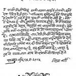 Mari Jivan Gatha by गणेश वर्णी - Ganesh Varni