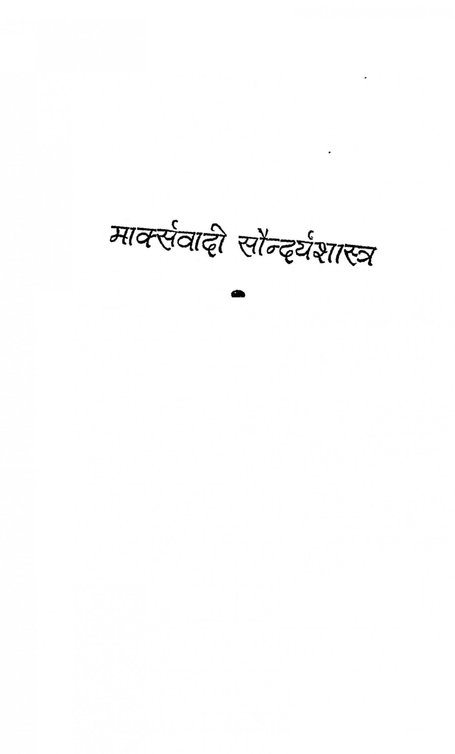 Marksavadi Saundaryashastra  by कमला प्रसाद - Kamala Prasad