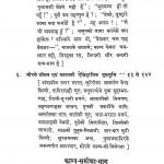 Meer by लक्ष्मीचन्द्र जैन - Laxmichandra jain