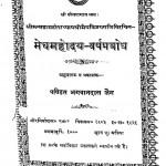 Meghamahoday Varshaprabhodh  by भगवानदास जैन - Bhagwandas Jain