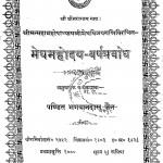 Meghamahoday - Varshaprabodh by भगवानदास जैन - Bhagwandas Jain