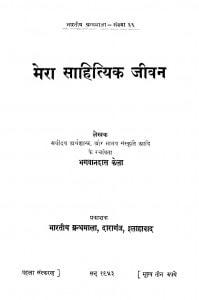 Mera Sahityik Jivan by भगवानदास केला - Bhagwandas Kela