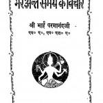 Mere Ant Samay Ke Vichar by भाई परमानन्द - Bhai Paramanada