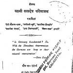 Meri German Yatra by स्वामी सत्यदेव जी परिव्राजक - Swami Satyadev Jee Parivrajak